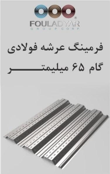 فرمینگ عرشه فولادی گام 65mm