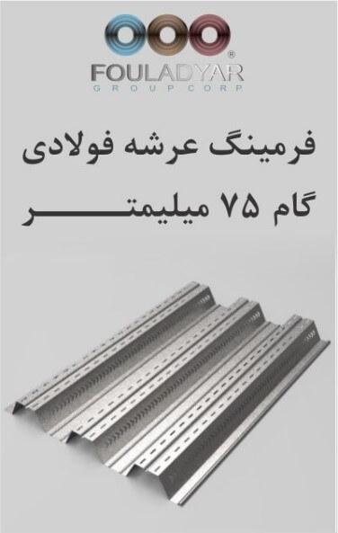 عرشه فولادی با گام 75mm